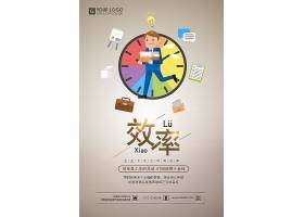 企业文化效率海报模板