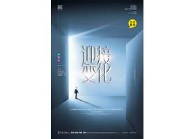 企业文化迎接变化创意海报模板设计