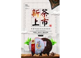 中国风创意新茶上市海报