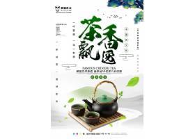 中国风创意茶文化海报