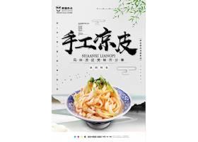 中国风手工凉皮美食海报设计