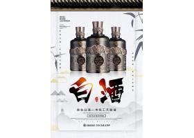 中国风白酒宣传海报宣传海报