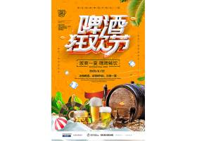 创意啤酒海报设计节日海报