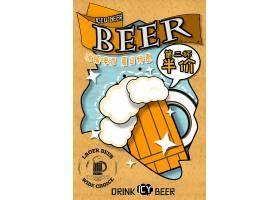 创意复古风啤酒海报