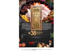 创意大气中式酸菜鱼餐饮美食宣传海报