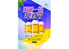 创意酷暑一夏啤酒节海报图片