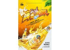 唯美夏日啤酒嗨翻天海报图片