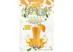 好喝养生健康营养鲜榨果汁海报图片