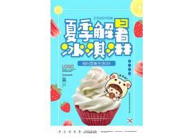 夏季解暑冰淇淋创意宣传海报