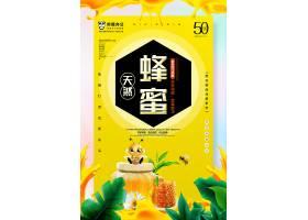 小清新蜂蜜创意宣传时尚海报模板