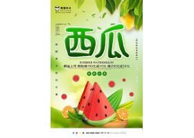 小清新西瓜水果海报模板图片