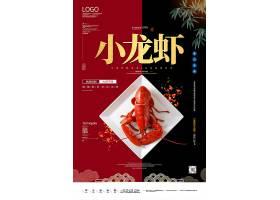小龙虾创意宣传海报