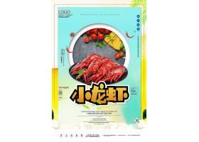 小龙虾美食创意宣传广告海报模板