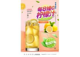 柠檬水原创宣传海报设计模板