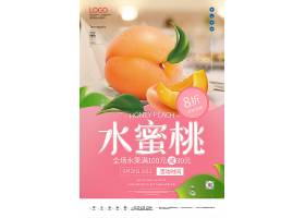 水蜜桃创意宣传海报模板