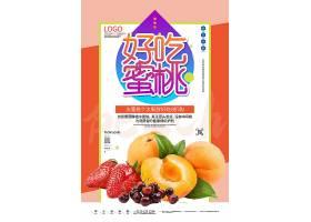 水蜜桃原创宣传海报设计模板
