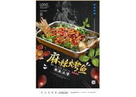 烤鱼美食创意宣传广告模板