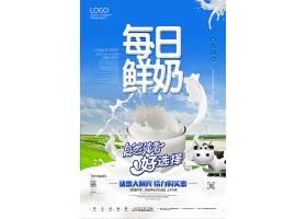 牛奶创意时尚宣传海报设计模板