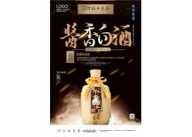 白酒创意宣传海报模板