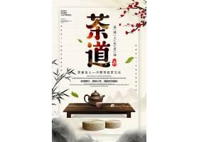 简约中国风品茶茶道海报