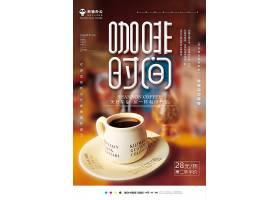 简约咖啡饮品海报设计