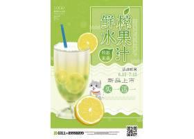 简约鲜榨美味果汁绿色简约海报