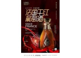 红酒创意宣传大气海报
