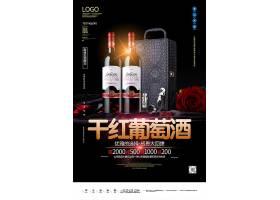 红酒创意宣传海报模板