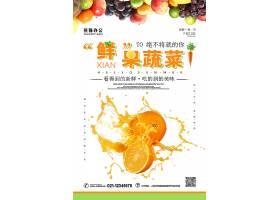 鲜果蔬菜简约创意海报
