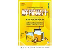 鲜榨果汁创意宣传海报
