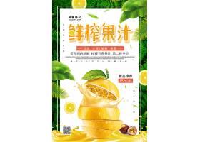鲜榨果汁简约创意海报