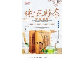 茶叶创意宣传海报