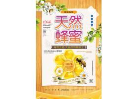 蜂蜜创意宣传时尚海报