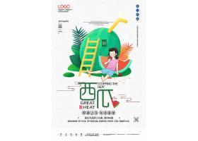 西瓜创意卡通宣传海报