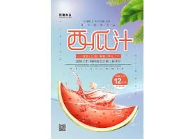 西瓜汁简约创意海报