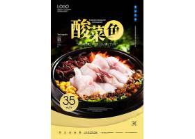 酸菜鱼美食创意宣传海报