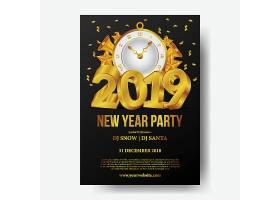 2019新年快乐派对创意个性装饰元素背景