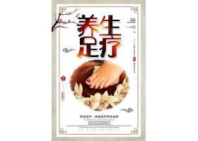 简约中国风养生足疗宣传海报