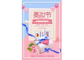 粉色创意春季美妆节促销宣传海报