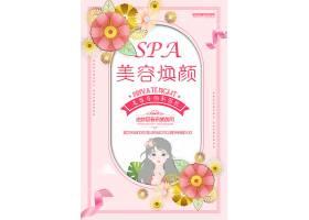 粉色时尚美容养颜SPA宣传海报