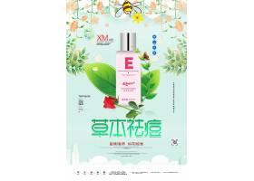 草本祛痘创意宣传广告海报