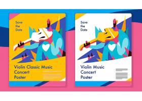 混合色音乐图形矢量装饰图案设计