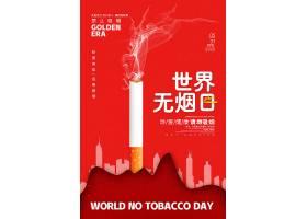 红色创意世界无烟日