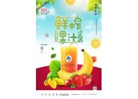 鲜榨果汁创意宣传广告海报