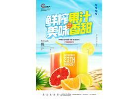 鲜榨果汁宣传海报