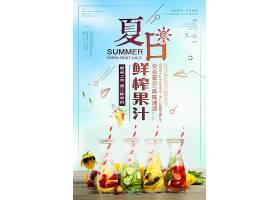 七彩清新夏日果汁促销宣传海报