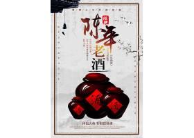 中国风大气简约陈年老酒宣传海报