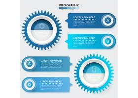 齿轮创意数据信息图表设计元素