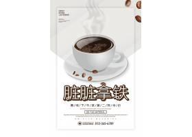 简约下午茶脏脏拿铁宣传海报