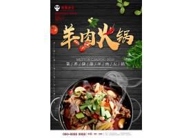 简约中国风羊肉火锅美食海报设计